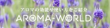 アロマワールド ~香りの世界~ アロマの事なら何でも分かる、効能や使い方をご紹介!初心者~上級者まで楽しめる香りの情報サイト