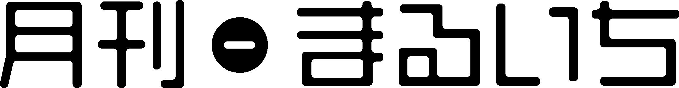 月刊まるいち|猿ヶ京温泉 旅籠屋丸一のブログ